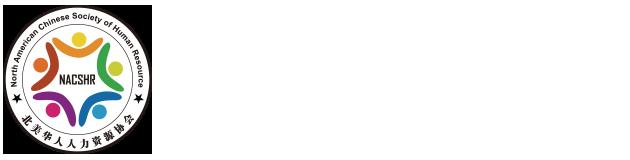 北美华人人力资源协会年度论坛 9月30日-10月1日 硅谷(NACSHR 2017 Annual Conference  9.30-10.1 Bay Area) Logo